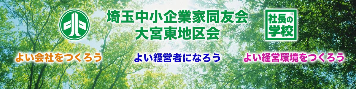 >> 同友会とは?